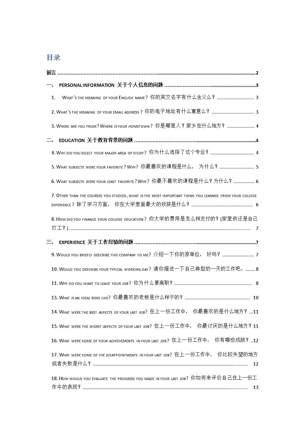 外企面试最常见地36个英文问题(附问题详解).docx