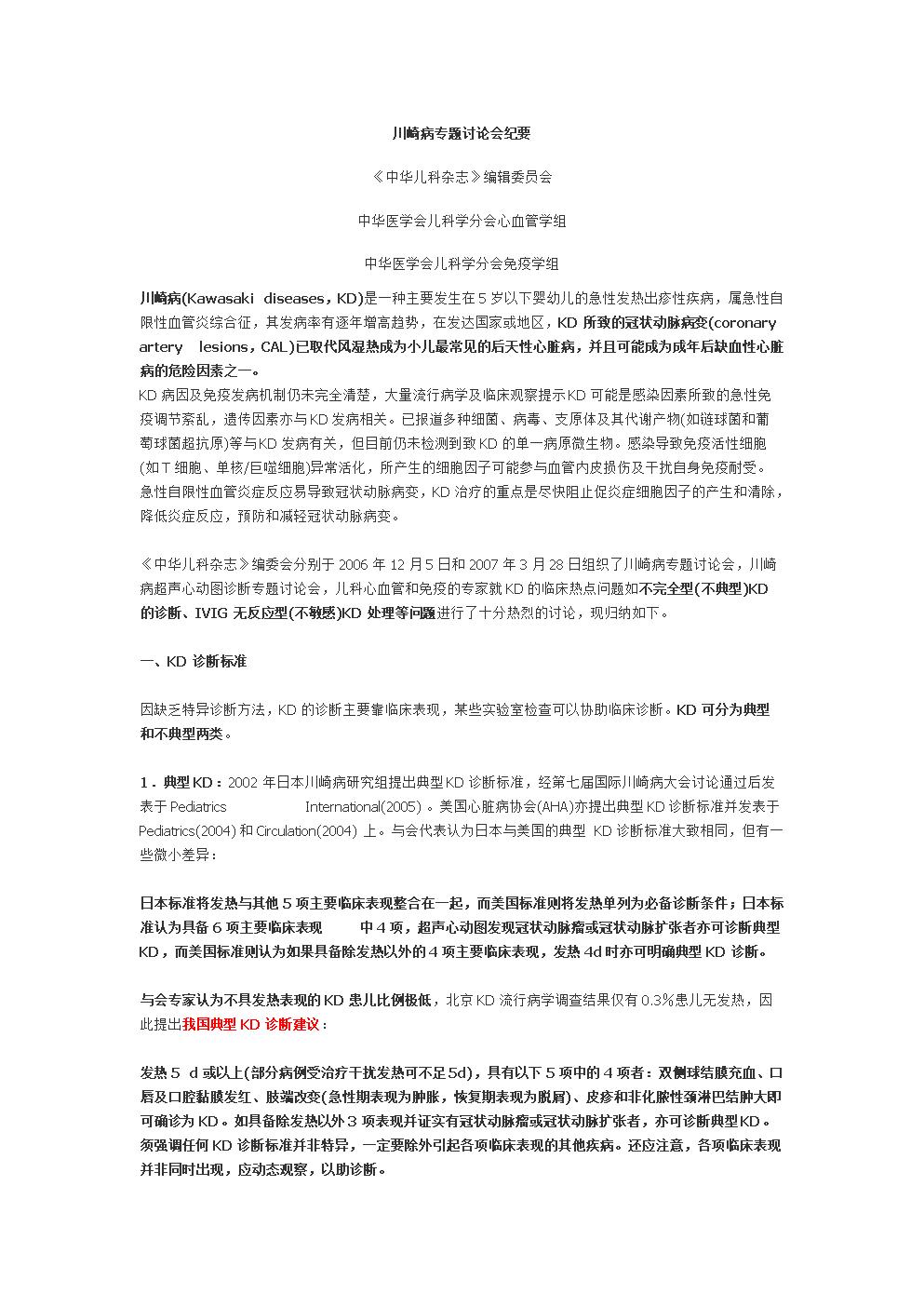 川崎病诊治专家共识(新);.docx