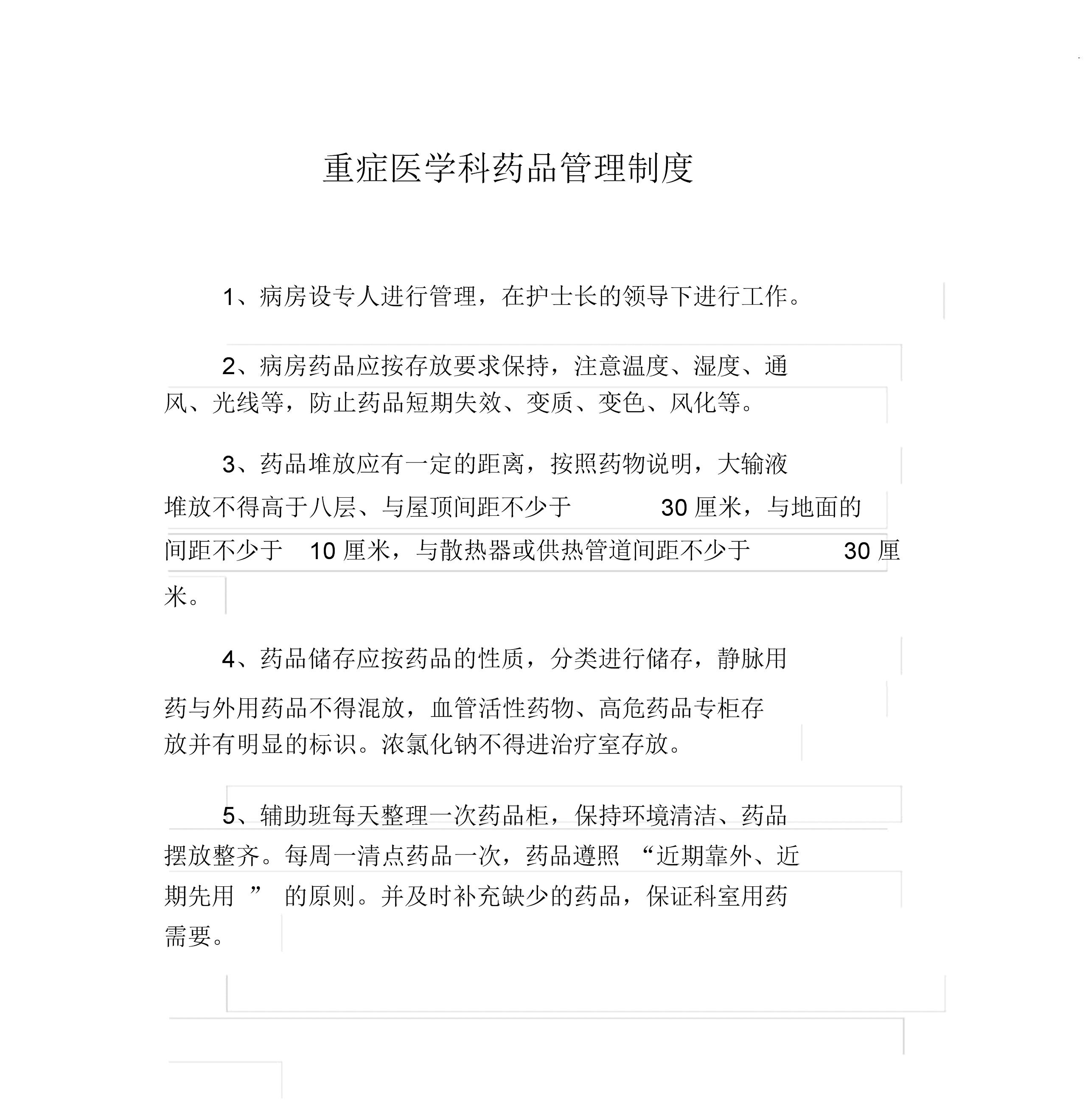 重症医学科药品管理制度.docx