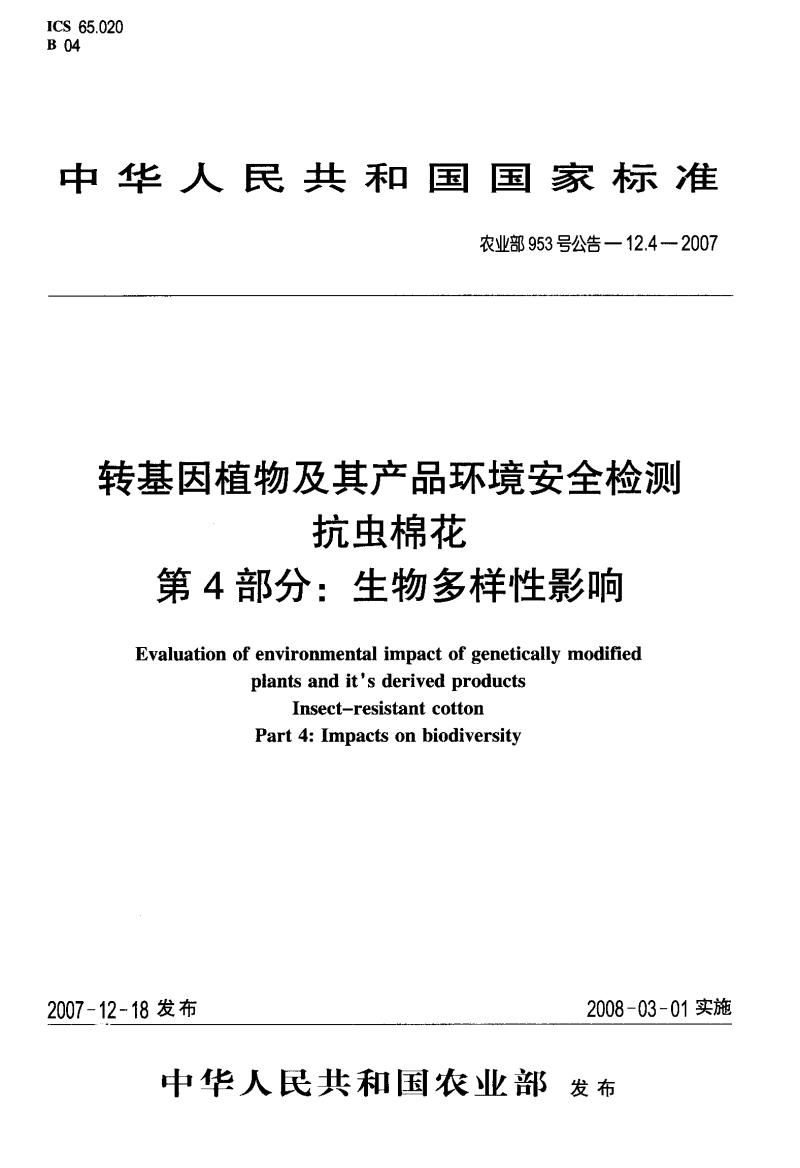 农业部953号公告-12.4-2007-转基因植物及其产品环境安全检测抗虫棉花-第4部分-生物多样性影响.pdf