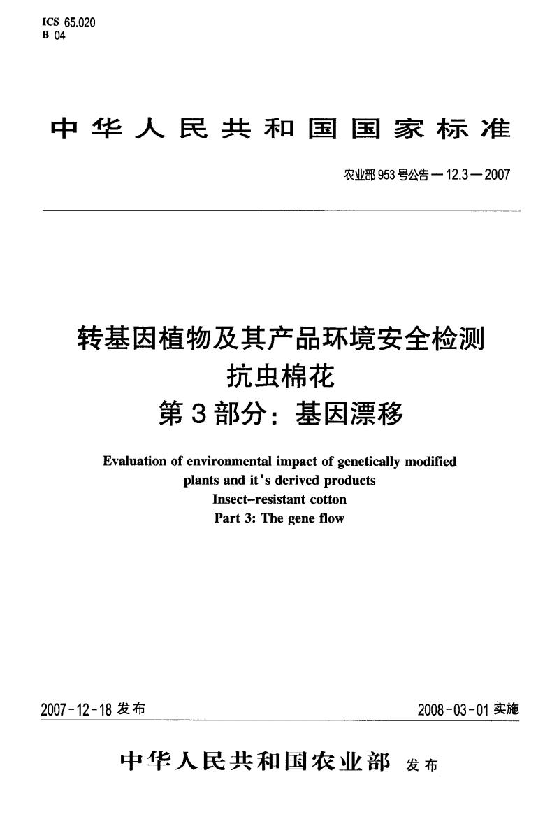农业部953号公告-12.3-2007-转基因植物及其产品环境安全检测抗虫棉花-第3部分-基因漂移.pdf