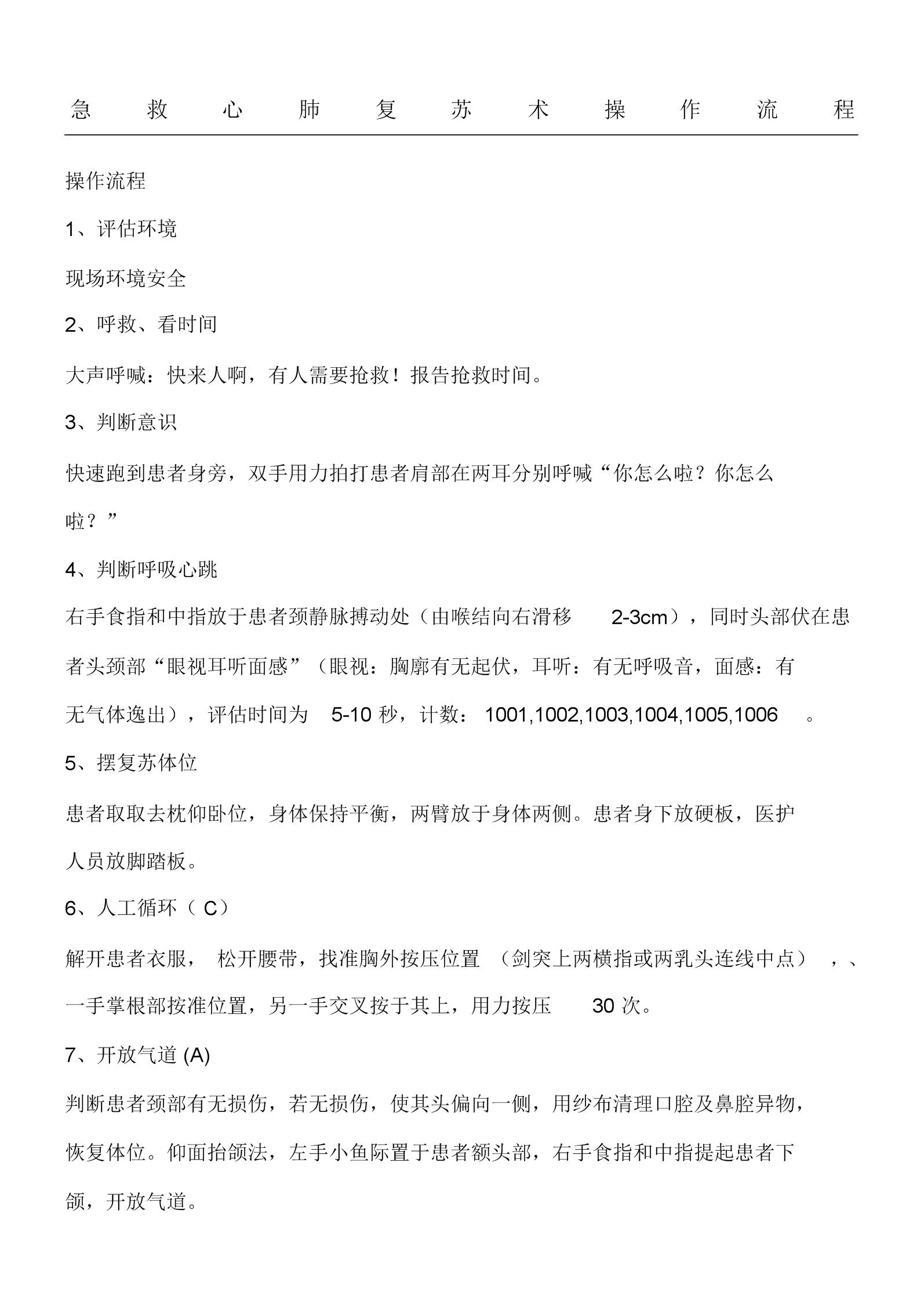 2015心肺复苏术操作规程.docx