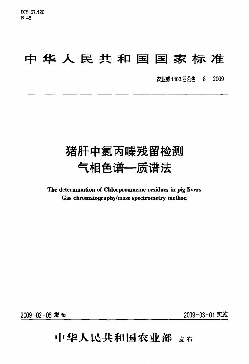 农业部1163号公告-8-2009-猪肝中氯丙嗪残留检测气相色谱-质谱法.pdf