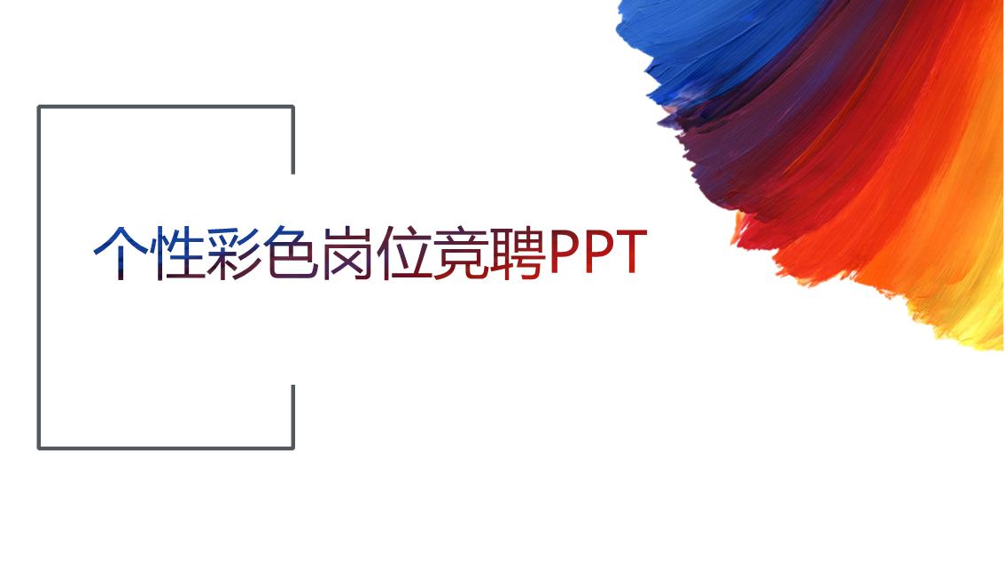 個性時尚ppt背景模板.pptx圖片