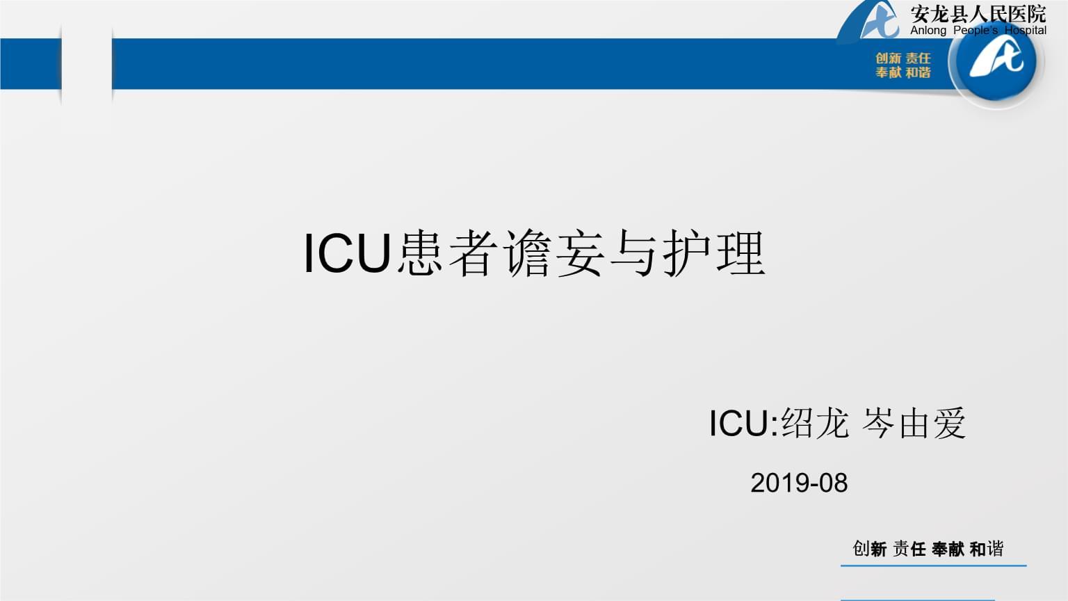 ICU患者谵妄与护理.pptx