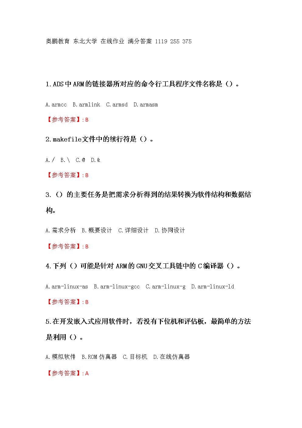 奥鹏 东北师范大学 嵌入式系统20秋在线作业2_3.doc