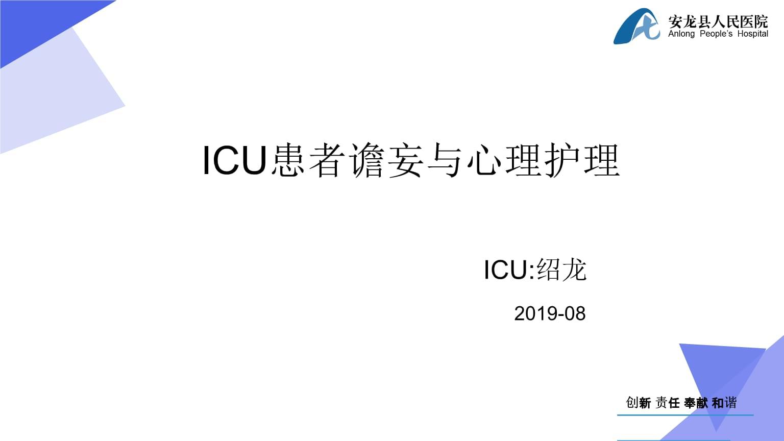 ICU患者谵妄与心理护理.pptx