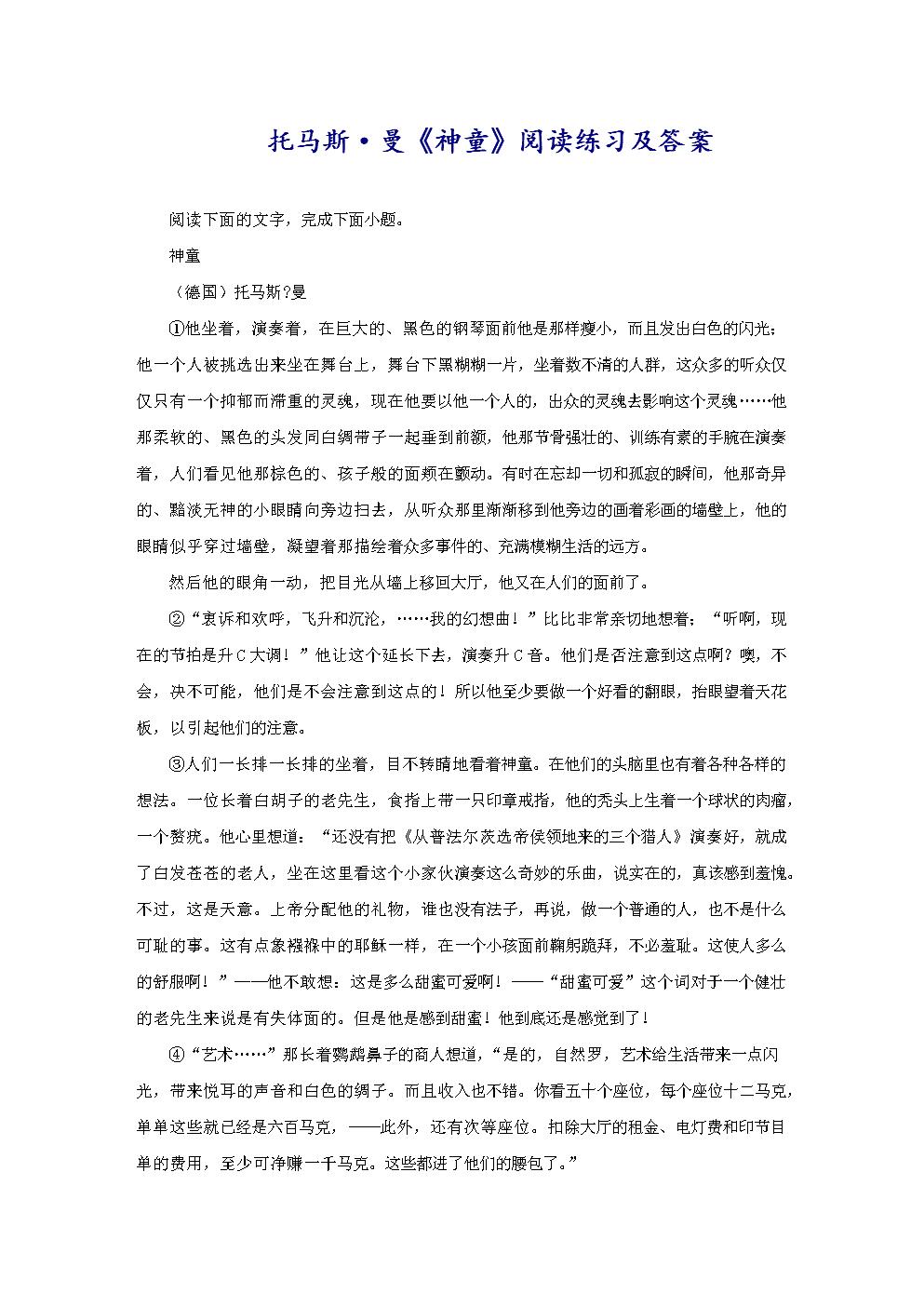 托马斯·曼《神童》阅读练习及答案.doc