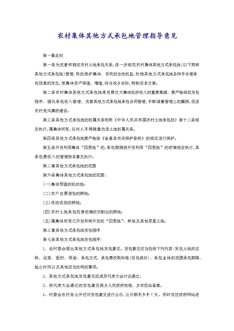 农村集体其他方式承包地管理指导意见.doc