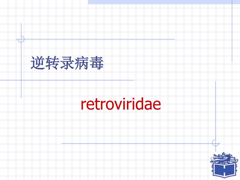 逆转录病毒解析.pdf