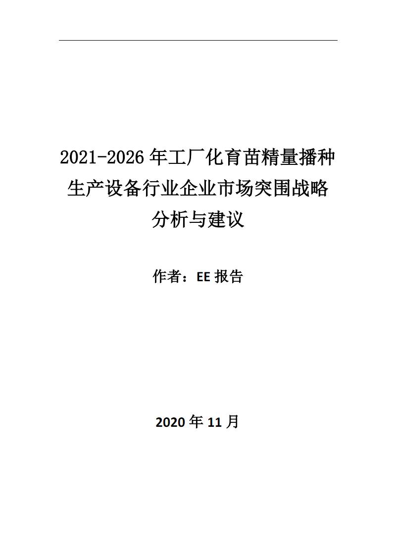 2021~2026年工厂化育苗精量播种生产设备行业企业市场突围战略分析与建议.pdf