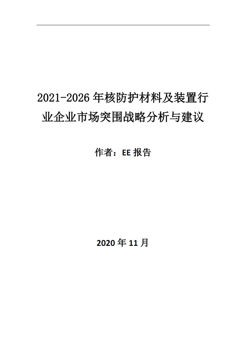 2021~2026年核防护材料及装置行业企业市场突围战略分析与建议.pdf