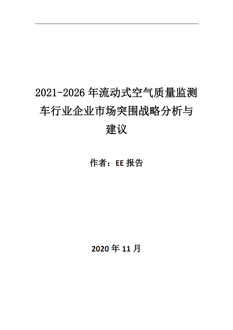 2021~2026年流动式空气质量监测车行业企业市场突围战略分析与建议.pdf