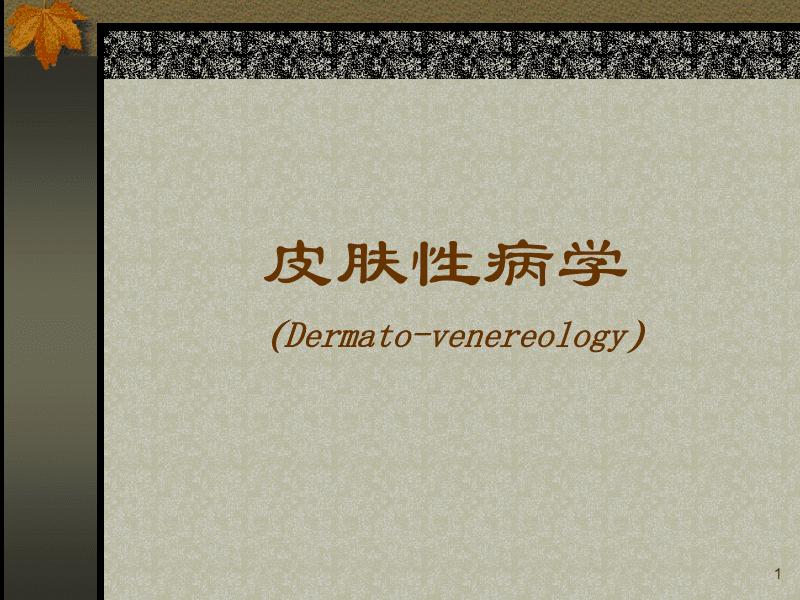 皮肤总论-治疗..pdf