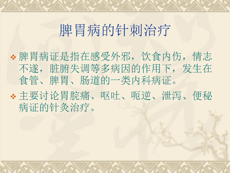 脾胃病的针刺治疗分析.pdf