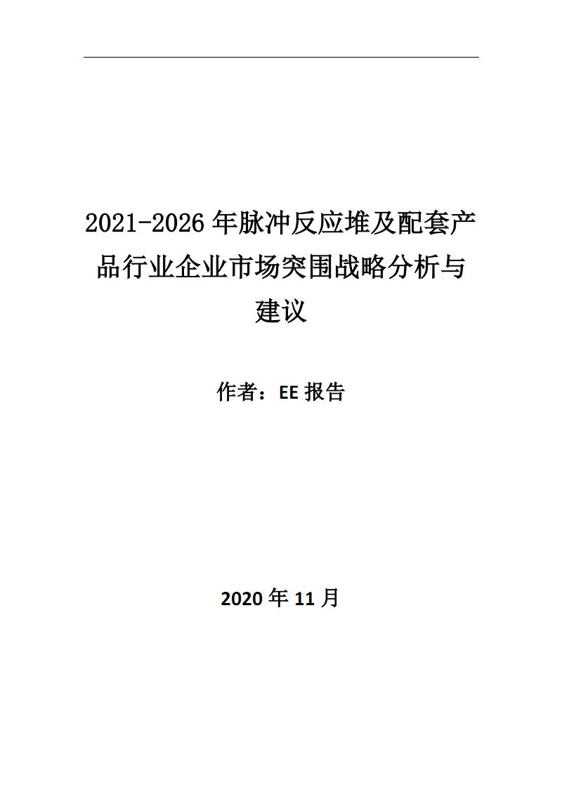 2021~2026年脉冲反应堆及配套产品行业企业市场突围战略分析与建议.pdf