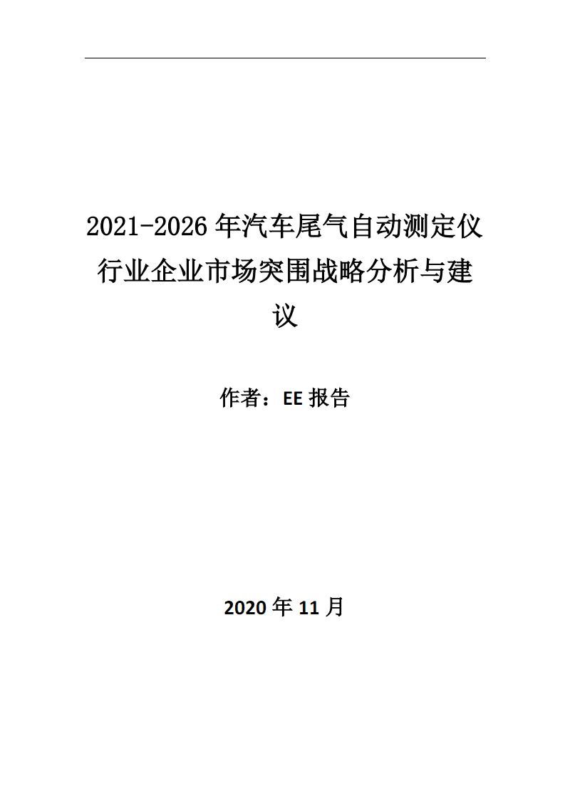 2021~2026年汽车尾气自动测定仪行业企业市场突围战略分析与建议.pdf