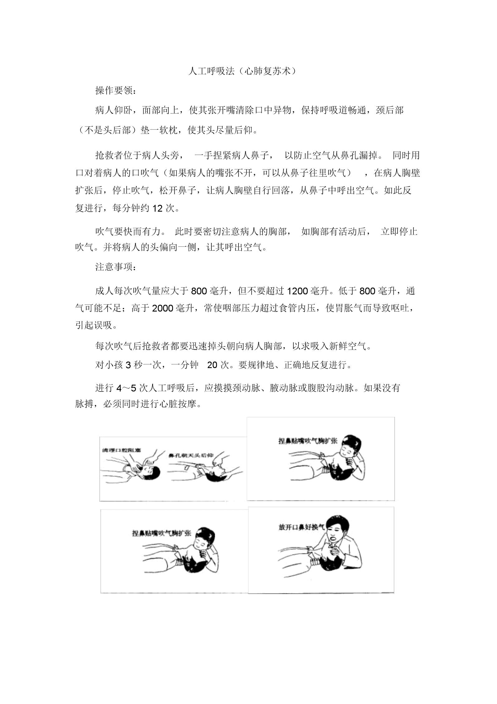 人工呼吸法(心肺复苏术).docx