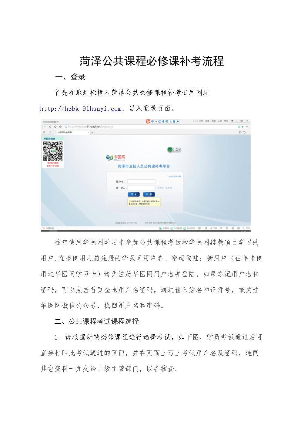 菏泽公共课程必修课补考流程.docx