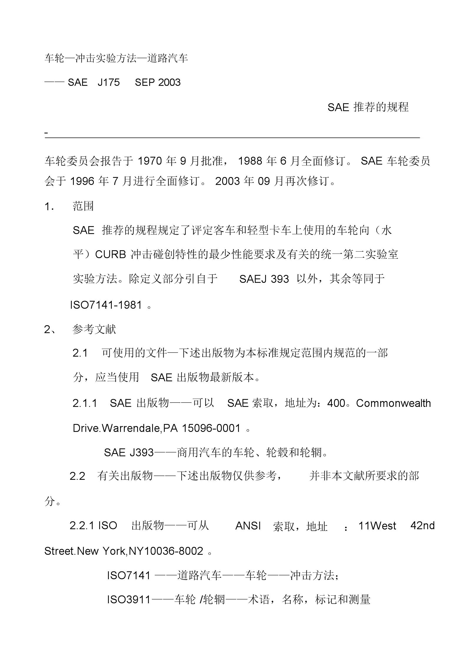SAEJ175:车轮-冲击试验方法-道路车辆.docx