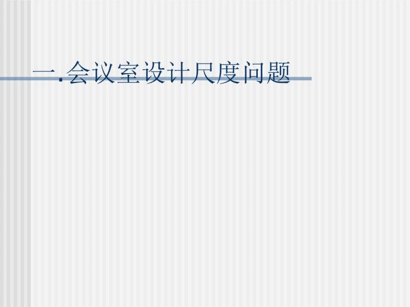 会议室设计方案(共58张).pdf