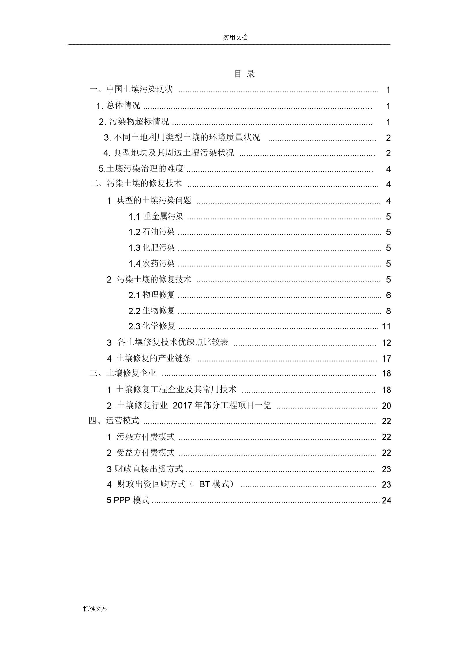 土壤修复技术汇总情况.docx