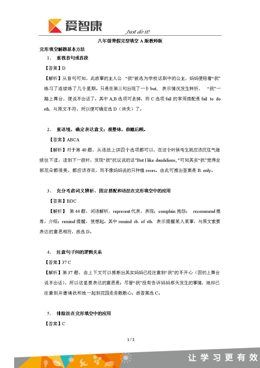 八年级寒假完形填空A版【教师版】.doc