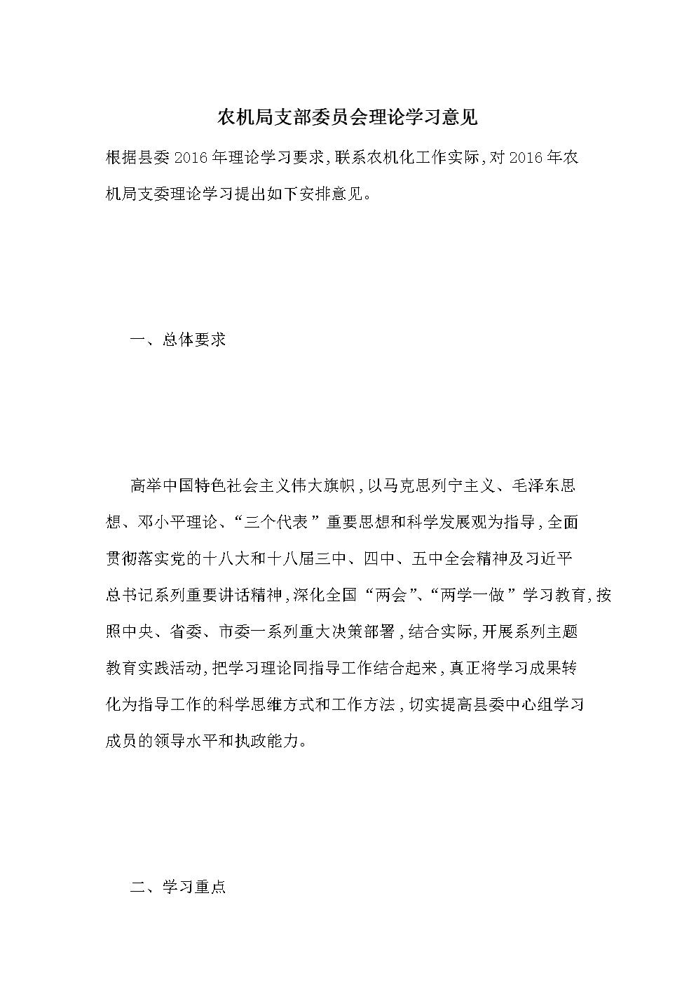 农机局支部委员会理论学习意见-汇总.doc