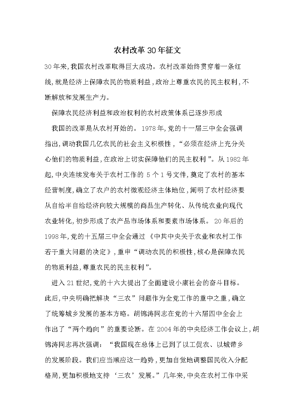 农村改革30年征文-汇总.doc