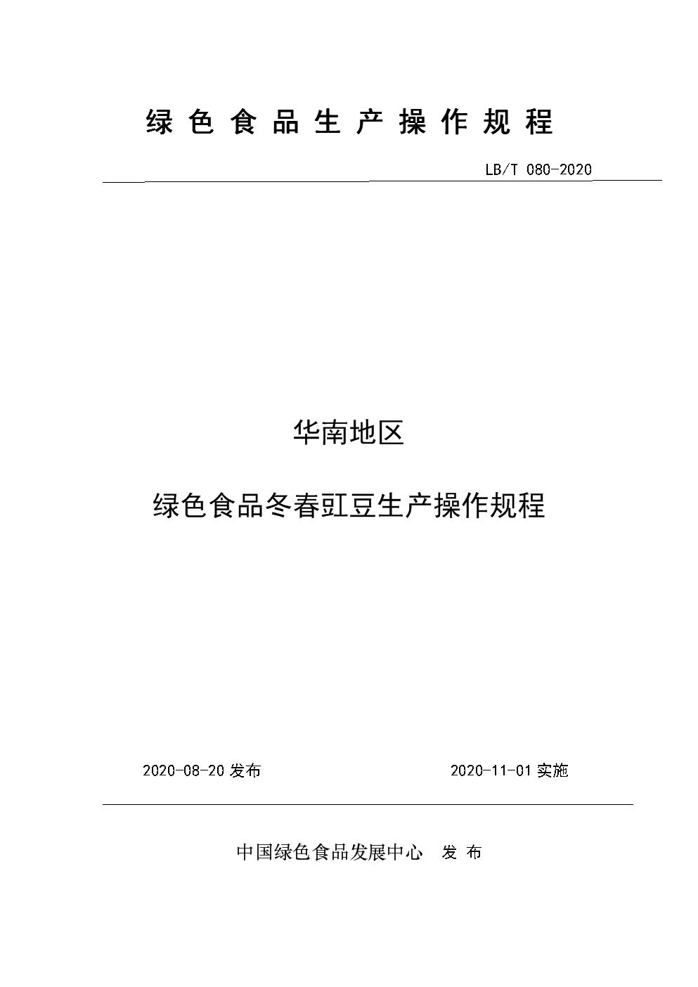 华南地区  绿色食品冬春豇豆生产操作规程.doc