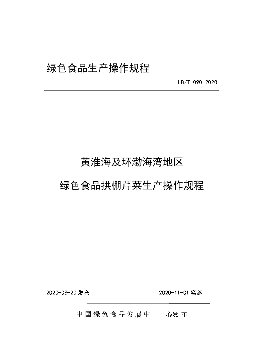 黄淮海及环渤海湾地区  绿色食品拱棚芹菜生产操作规程.docx