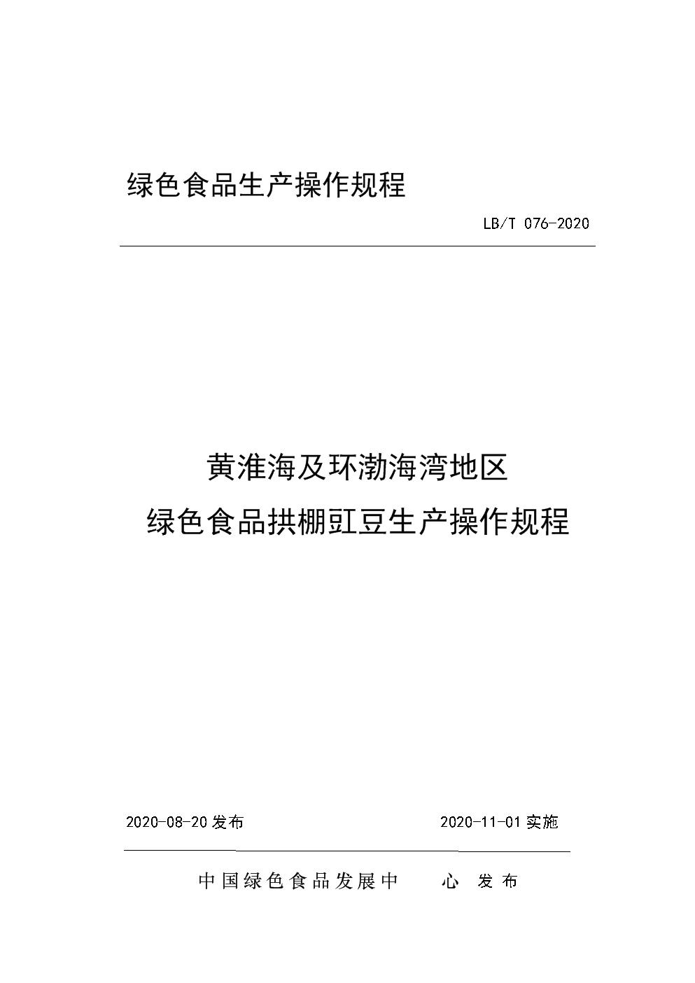 黄淮海及环渤海湾地区  绿色食品拱棚豇豆生产操作规程.doc