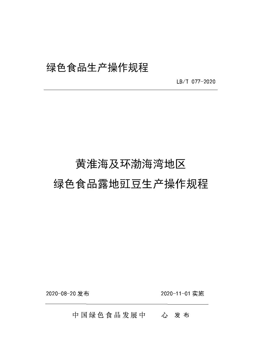 黄淮海及环渤海湾地区  绿色食品露地豇豆生产操作规程.doc