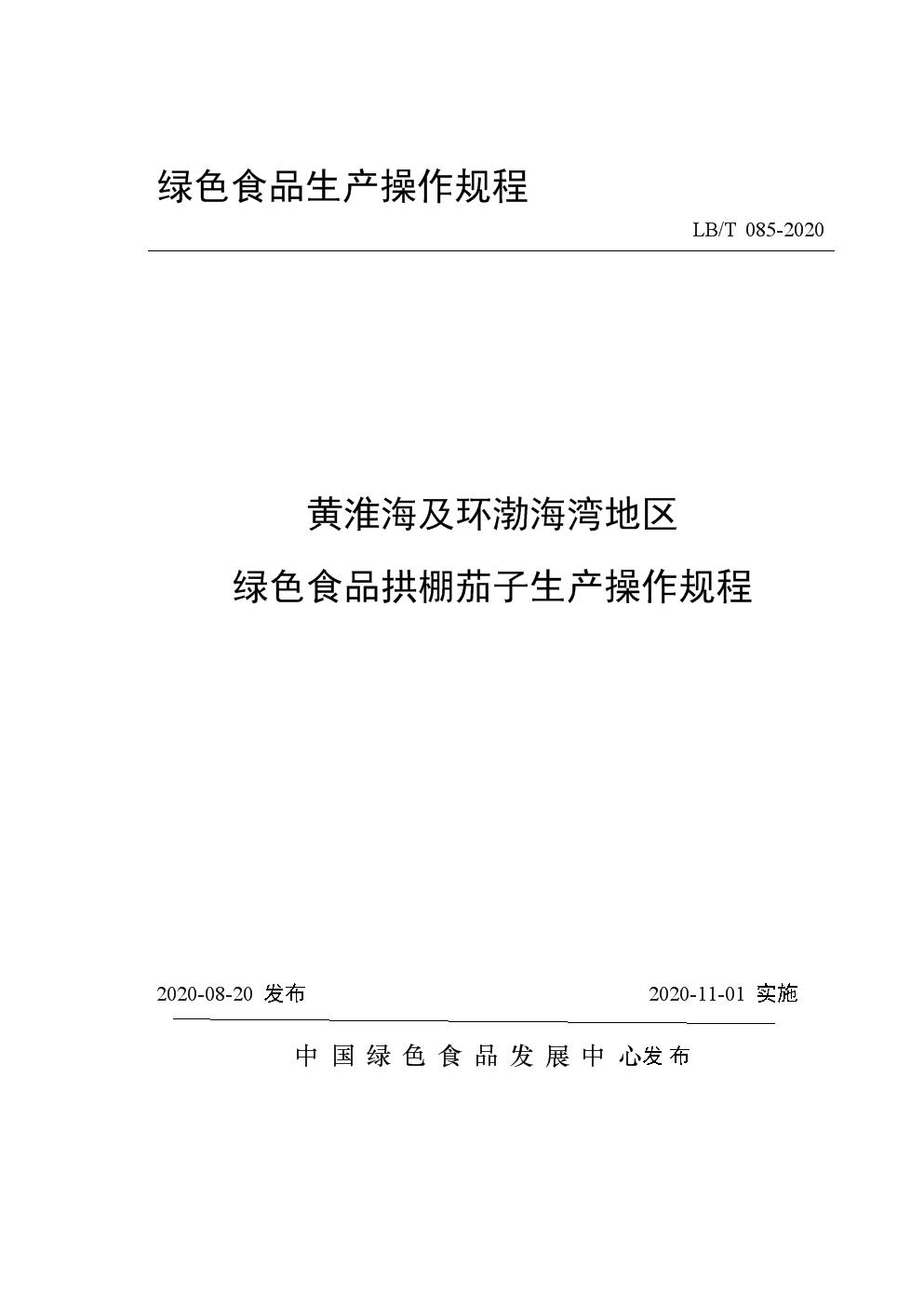 黄淮海及环渤海湾地区  绿色食品拱棚茄子生产操作规程.docx