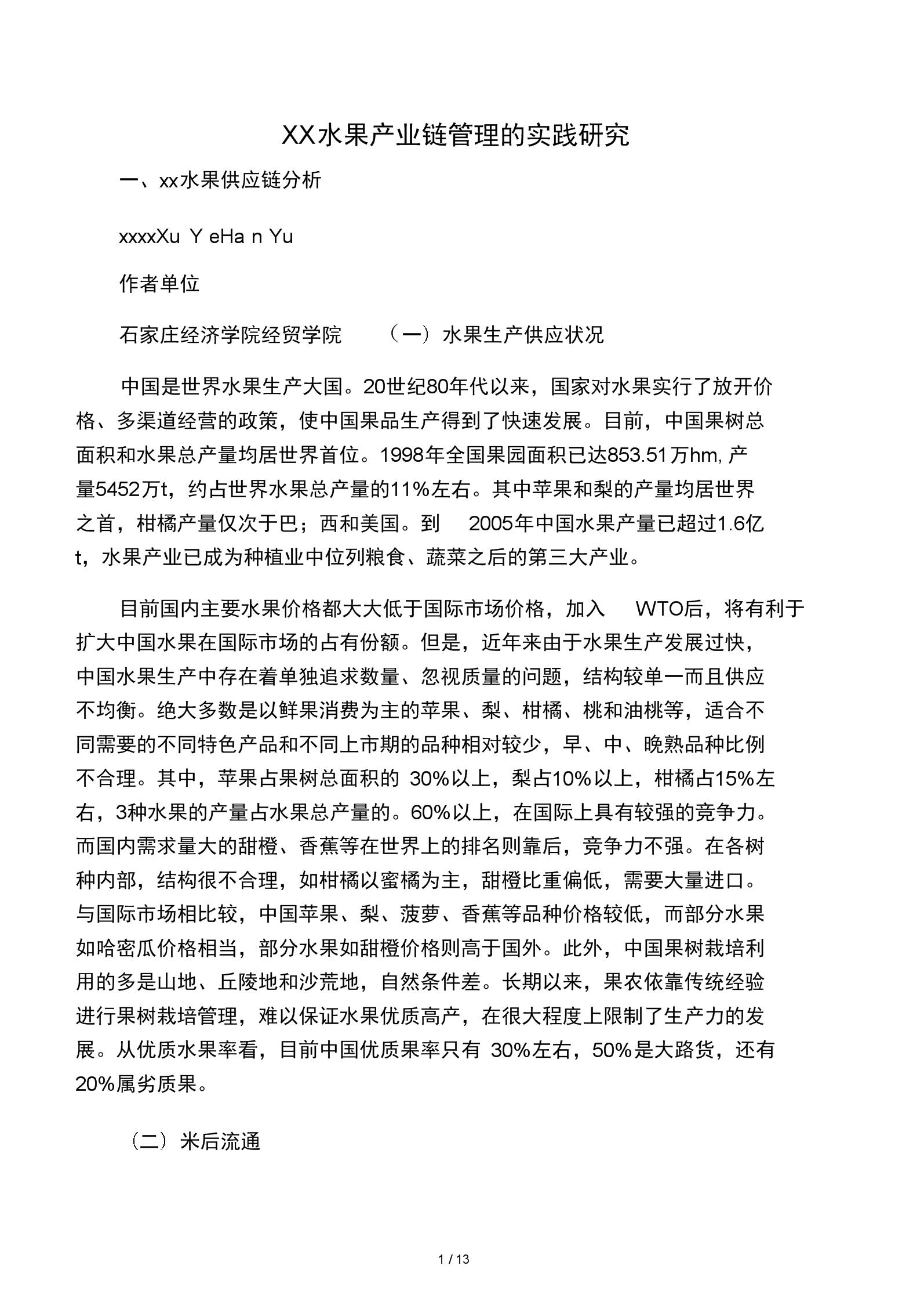 2020中国水果产业链管理的实践研究.docx