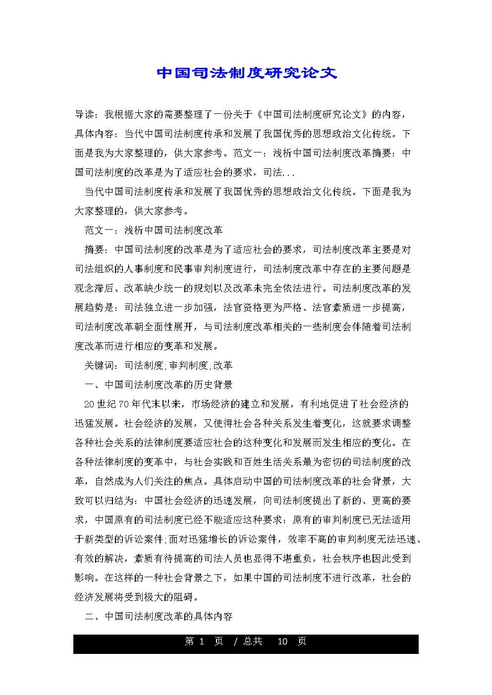 中国司法制度研究论文.doc