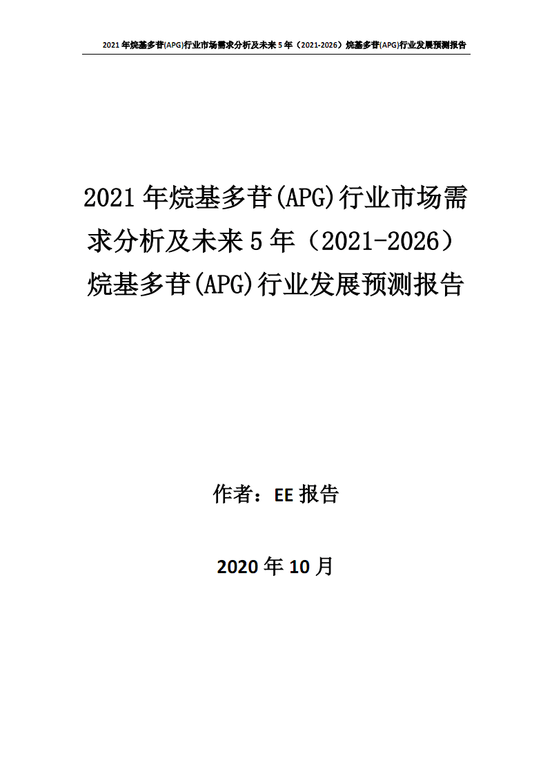 2021年烷基多苷(APG)行业市场需求分析及未来5年(2021-2026)烷基多苷(APG)行业发展预测报告.pdf