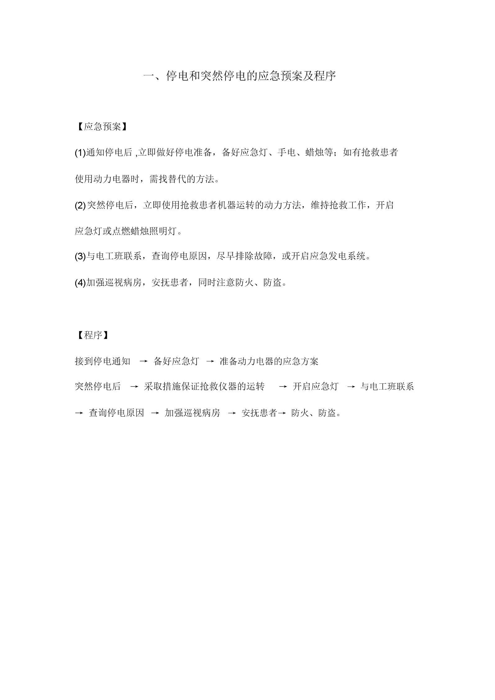 ICU应急救援方案及程序.docx