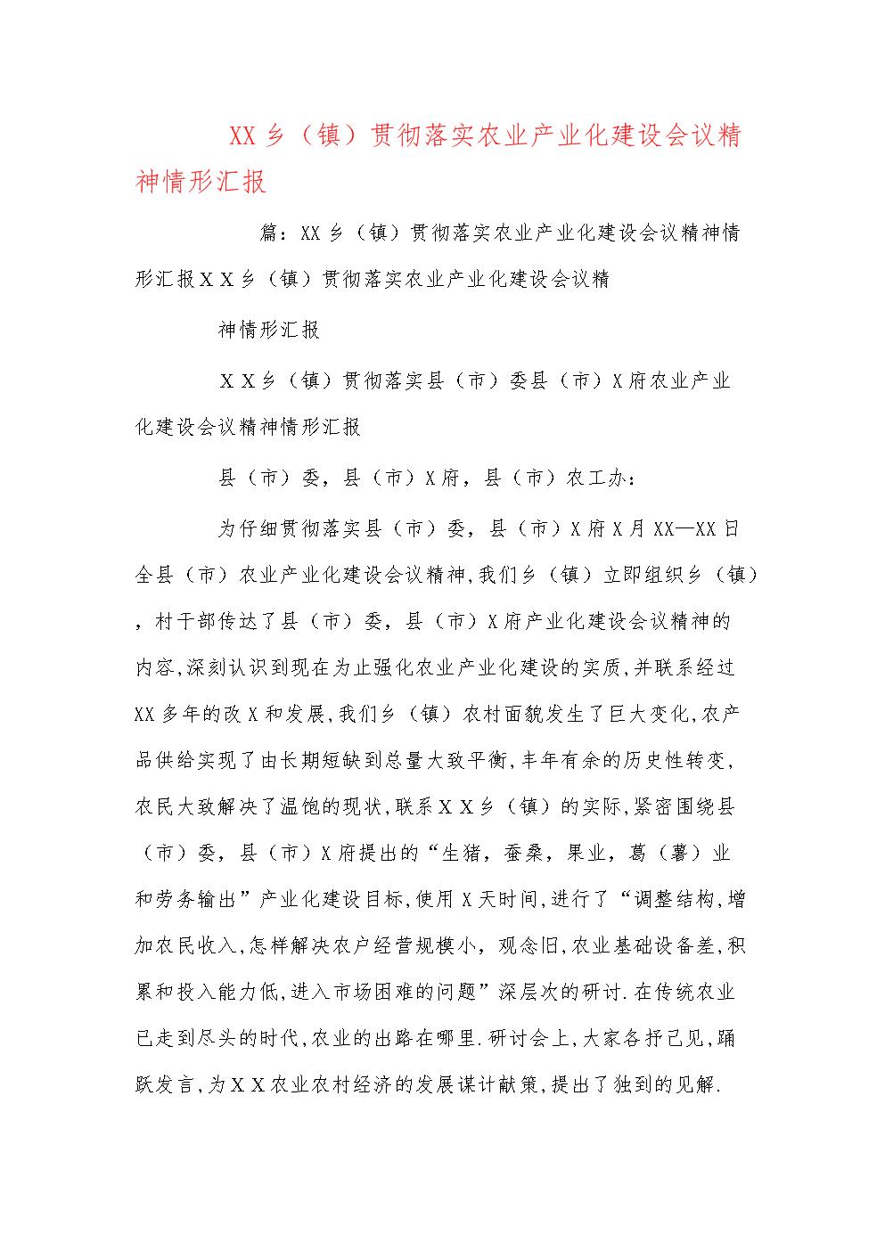 XX乡贯彻落实农业产业化建设会议精神情况汇报.doc