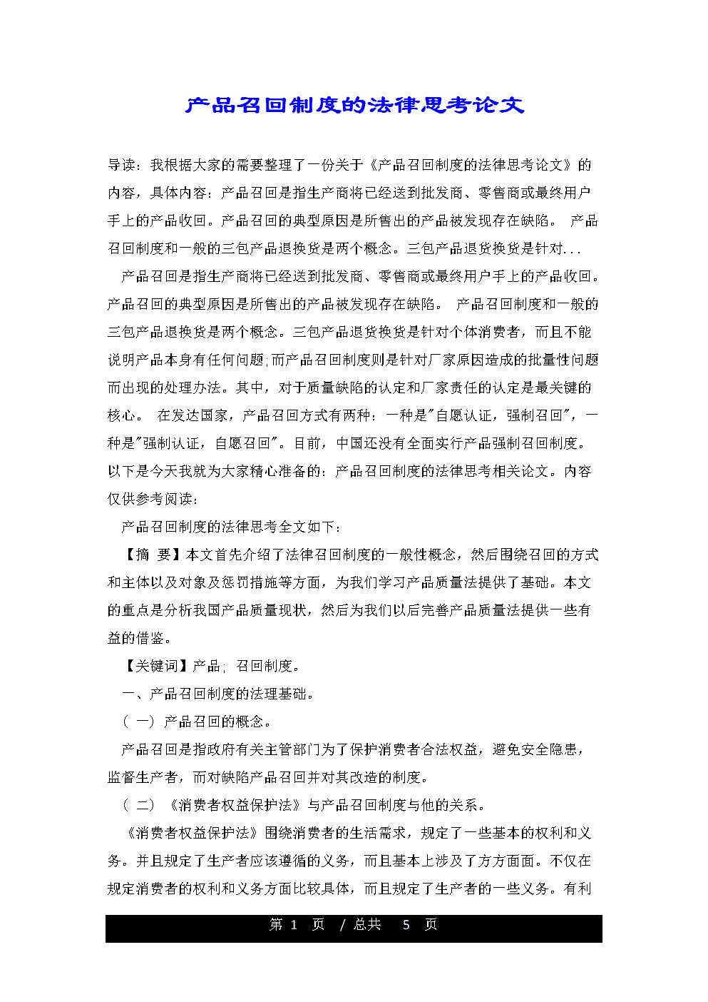 产品召回制度的法律思考论文.doc