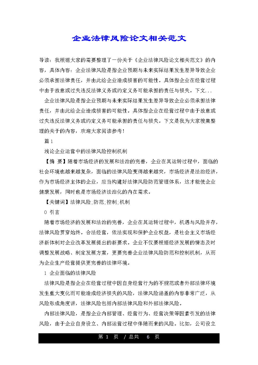 企业法律风险论文相关范文.doc