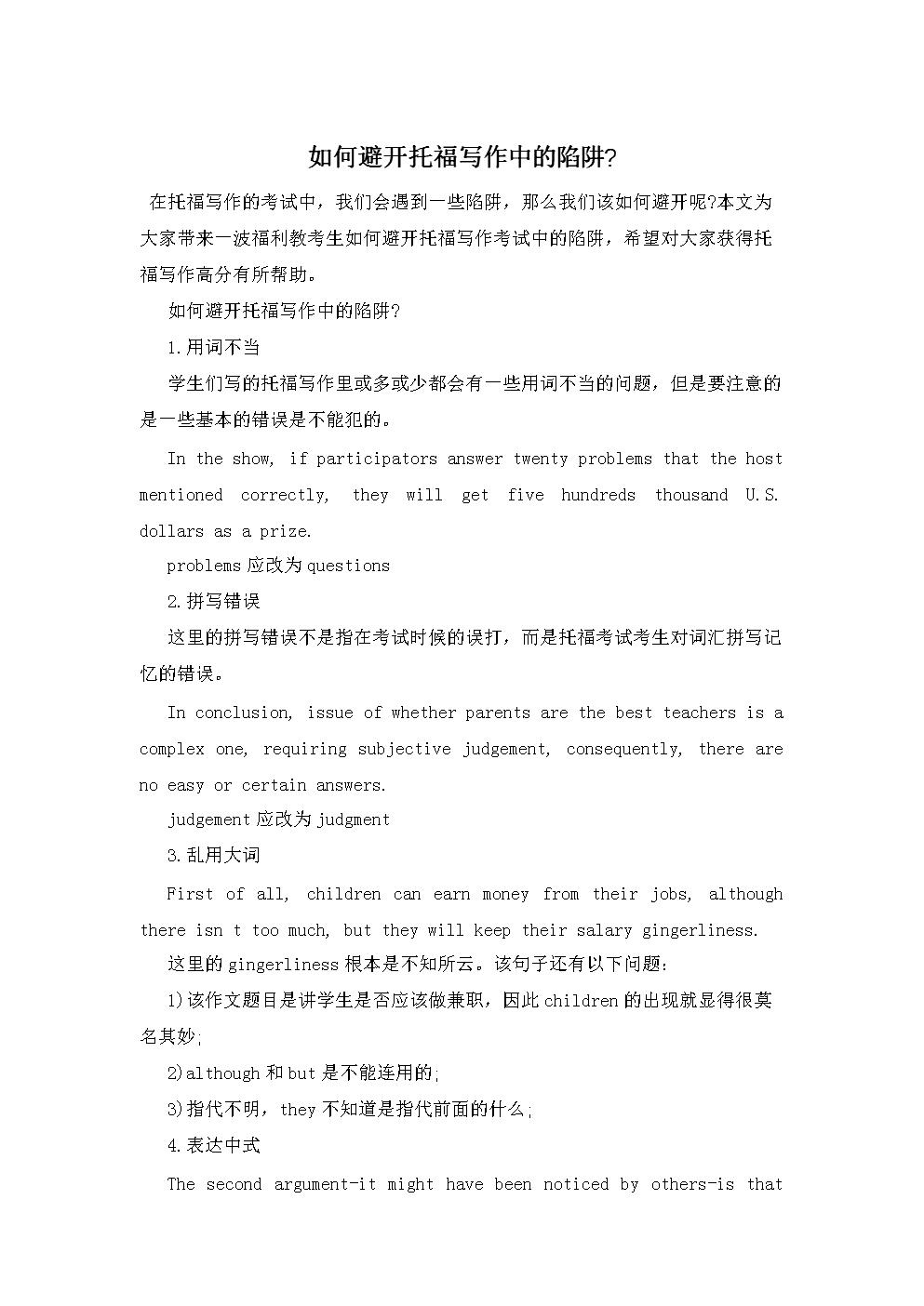 如何避开托福写作中的陷阱-.doc