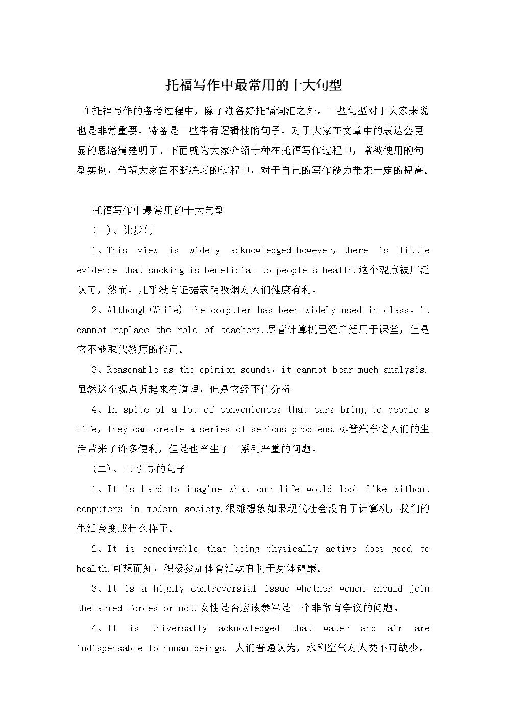 托福写作中最常用的十大句型.doc