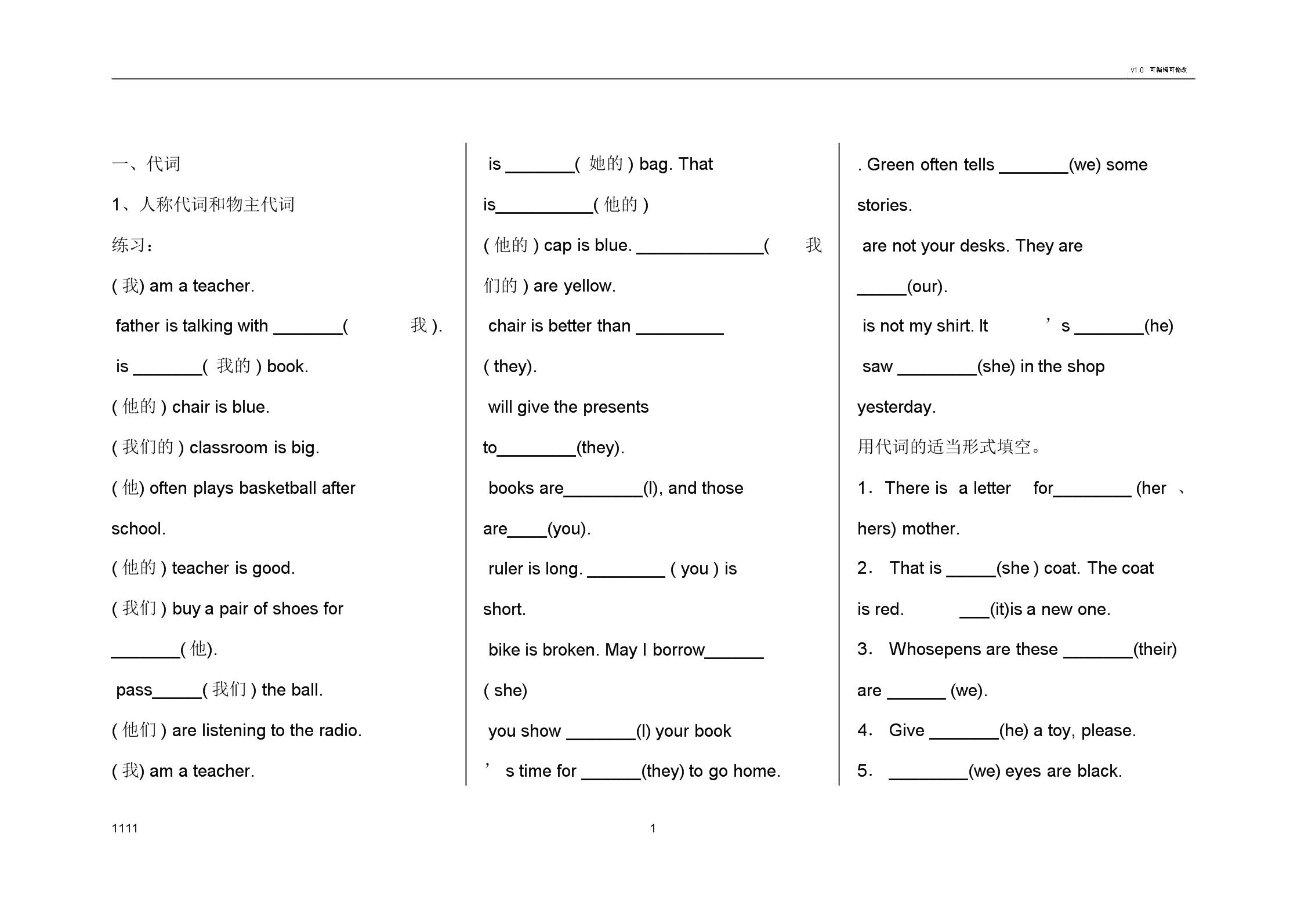 人教版本初中七年级上册的英语语法学习练习.doc