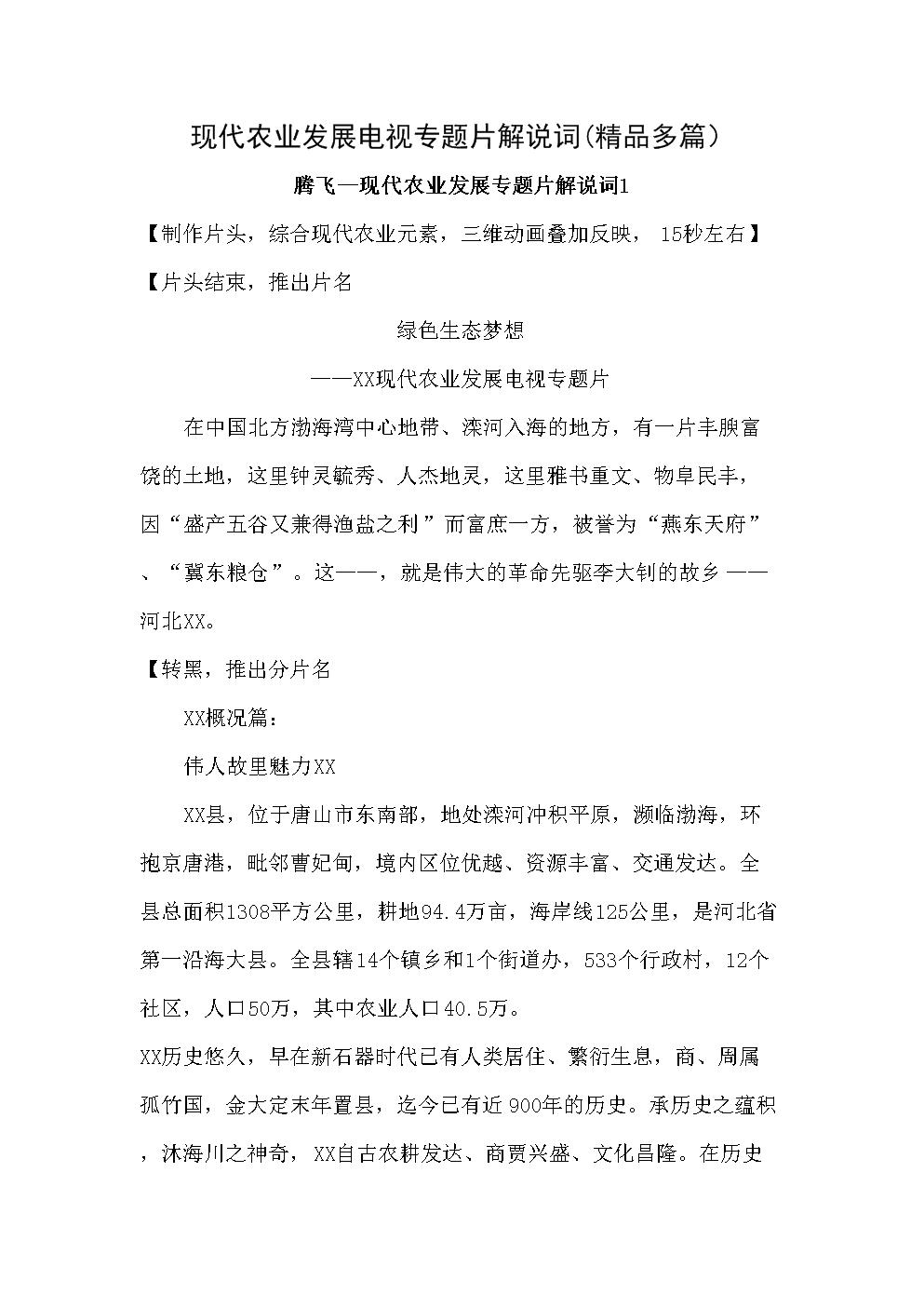 现代农业发展电视专题片解说词(精品多篇).doc