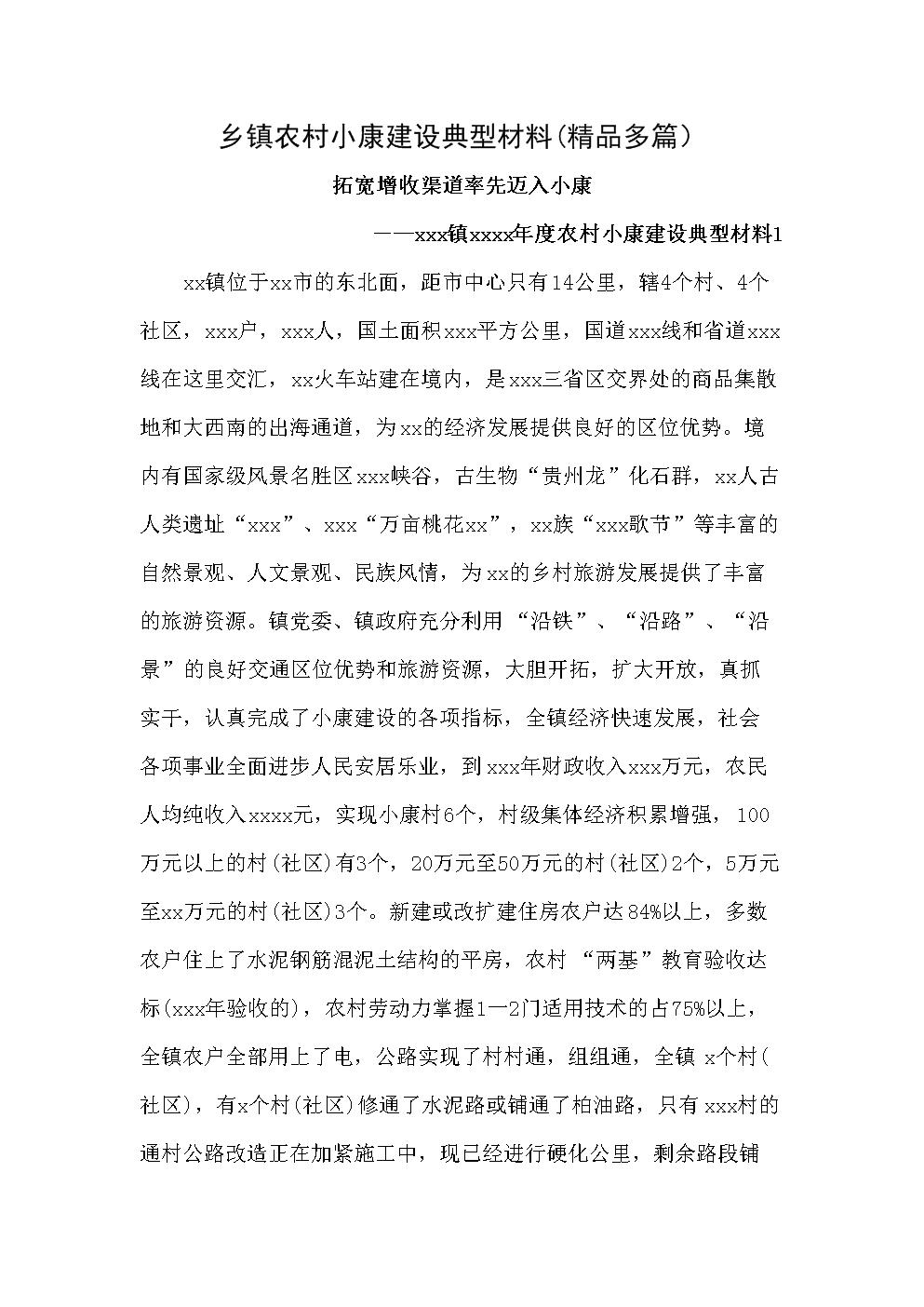 乡镇农村小康建设典型材料(精品多篇).doc