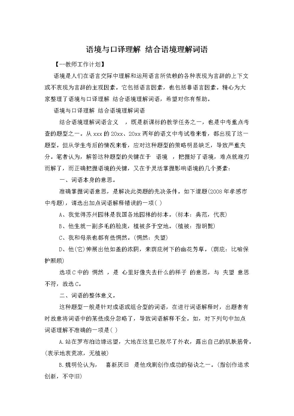 语境与口译理解 结合语境理解词语.doc