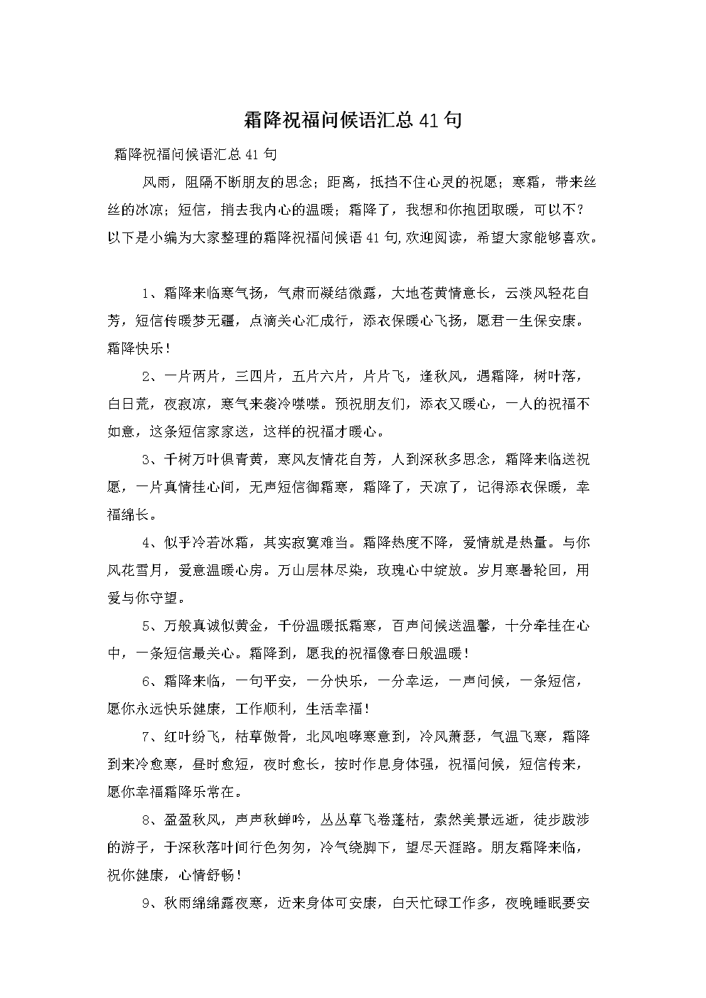 霜降祝福问候语汇总41句.doc