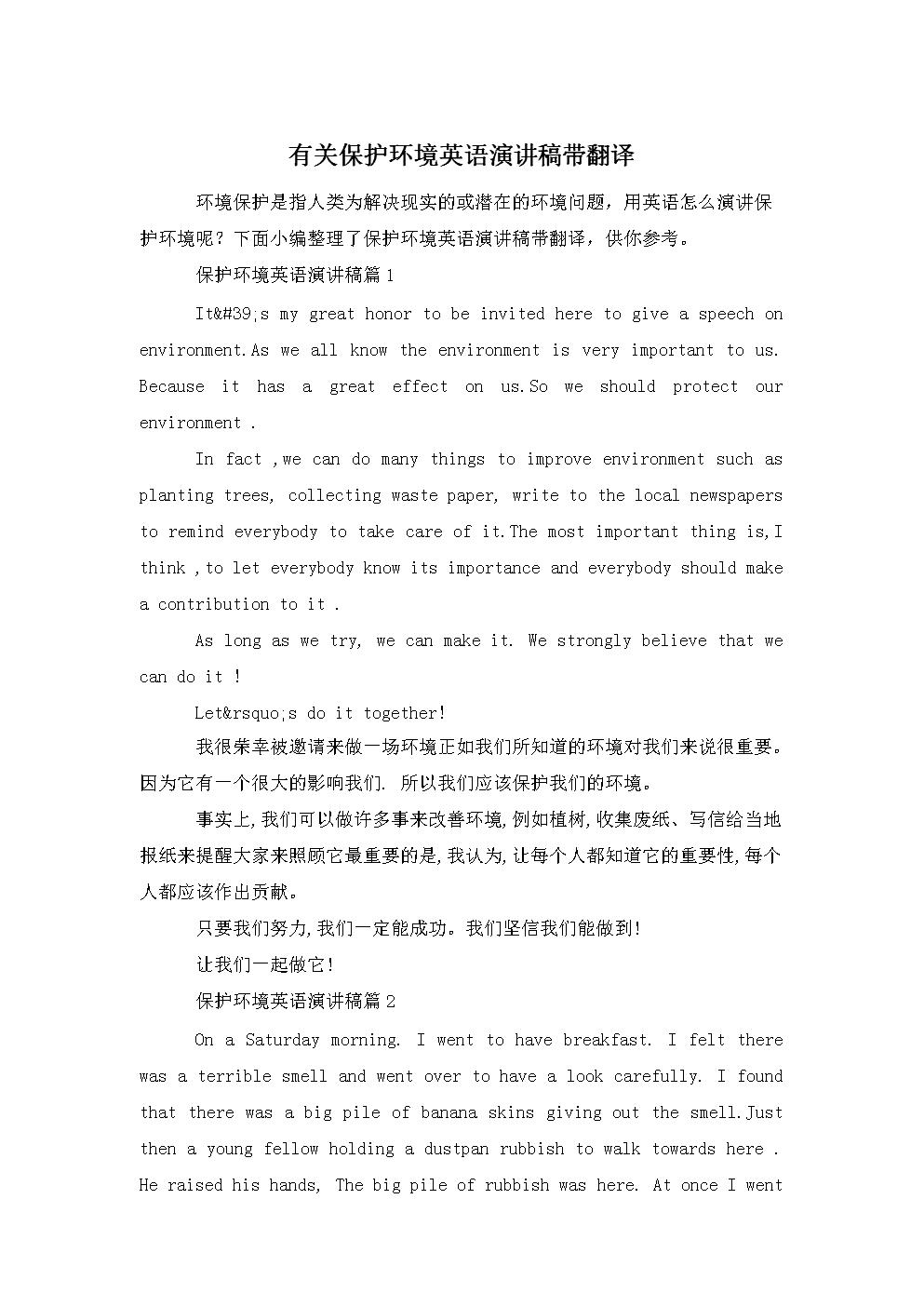 有关保护环境英语演讲稿带翻译.doc