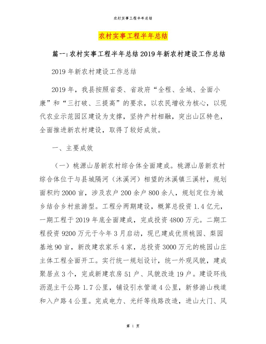 农村实事工程半年总结.docx